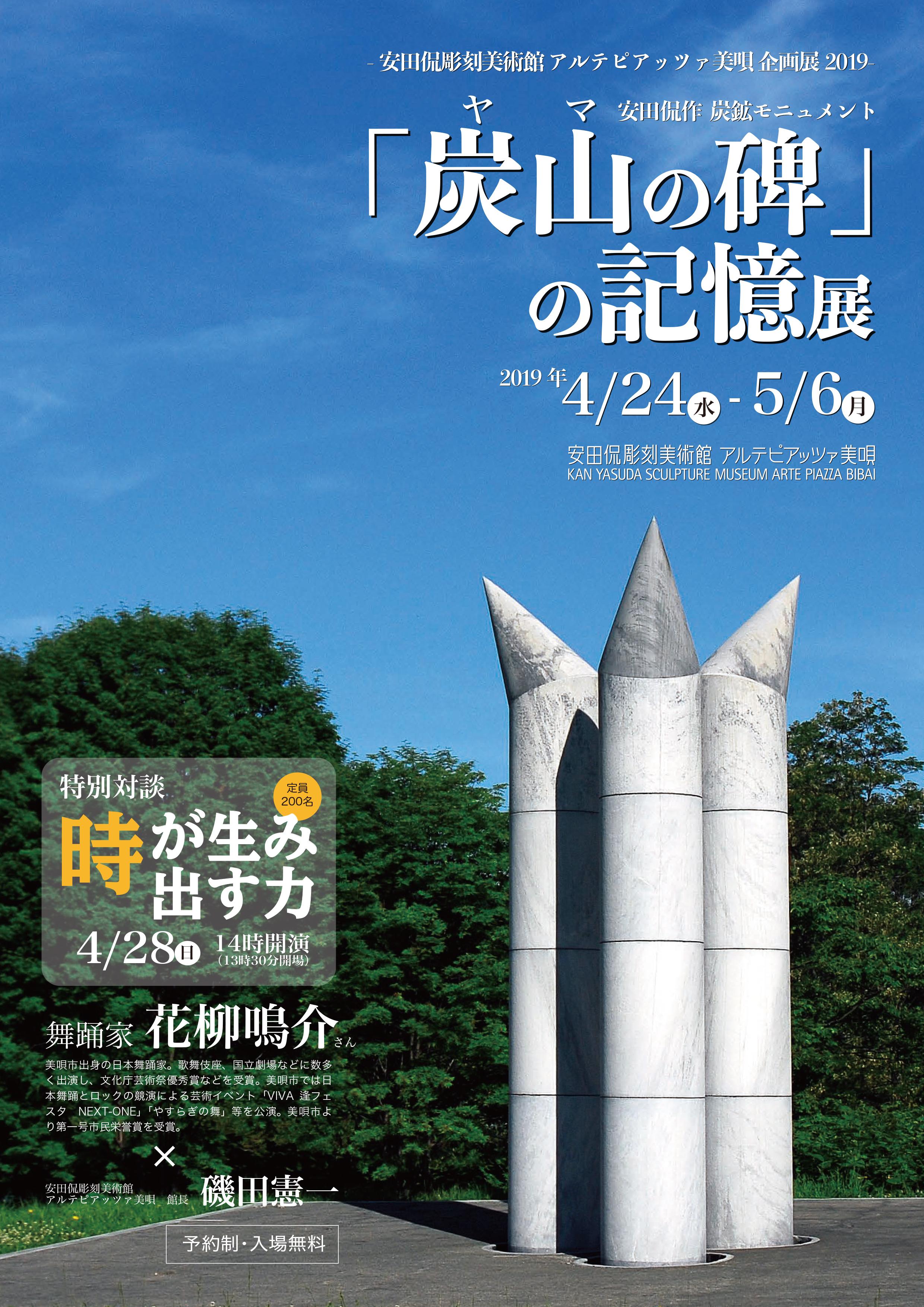安田侃彫刻美術館 アルテピアッツァ美唄 企画展2019「『炭山の碑』の記憶展」