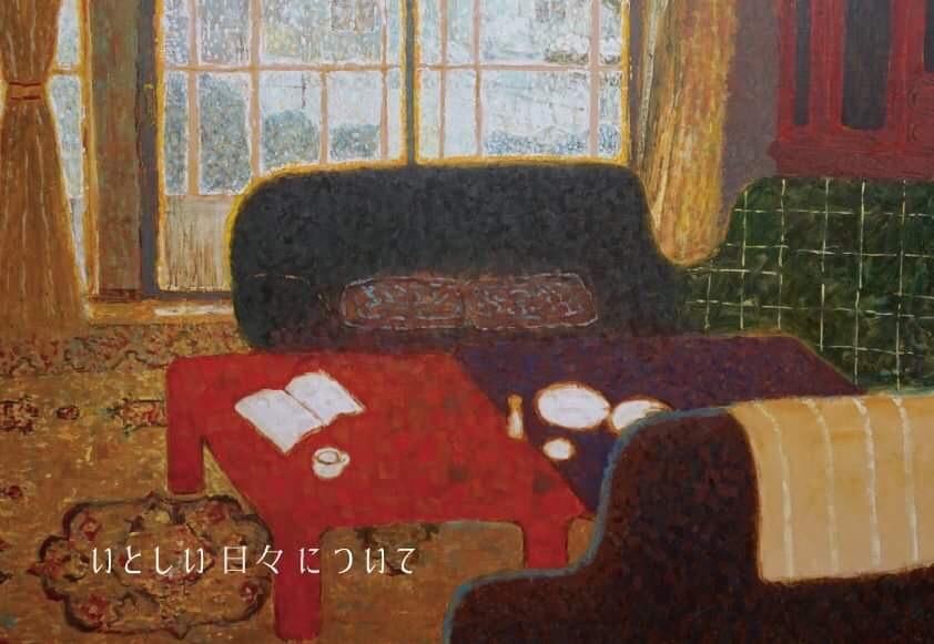 小松美月個展「いとしい日々について」