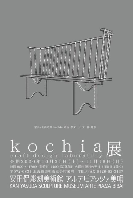 kochia展/山内麻由美写真展 ヤマの記録 -outwoods- 展