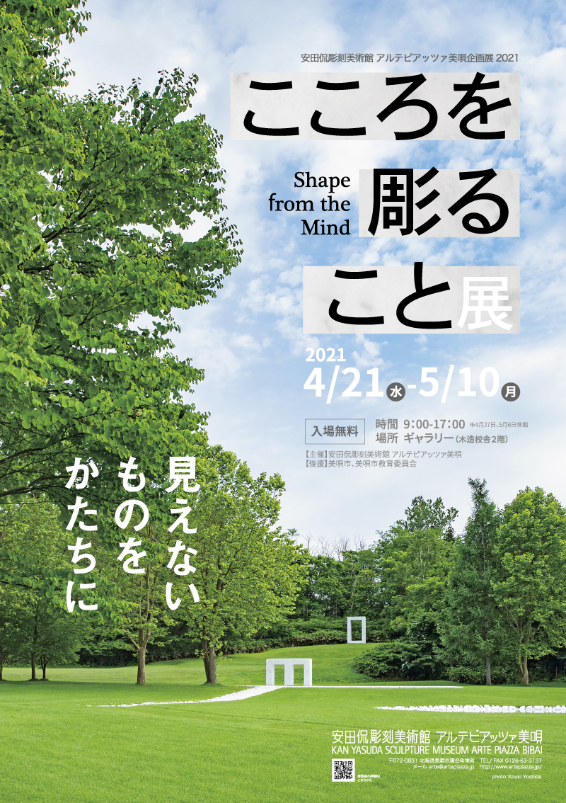 安田侃彫刻美術館アルテピアッツァ美唄企画展2021「こころを彫ること」展