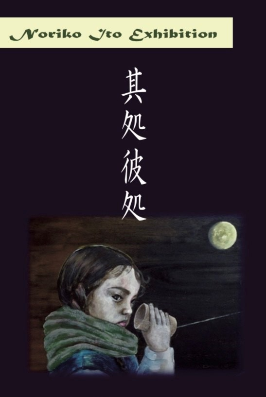 Noriko Ito Exhibition 「其処彼処」